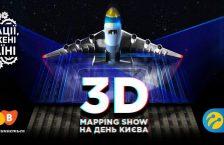 3D шоу