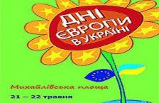 Дні Європи у Києві