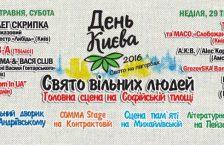 День Києва - свято вільних людей