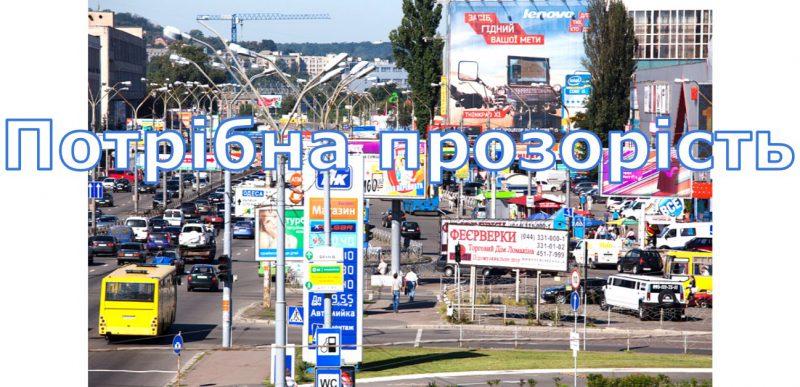 реклама у Києві