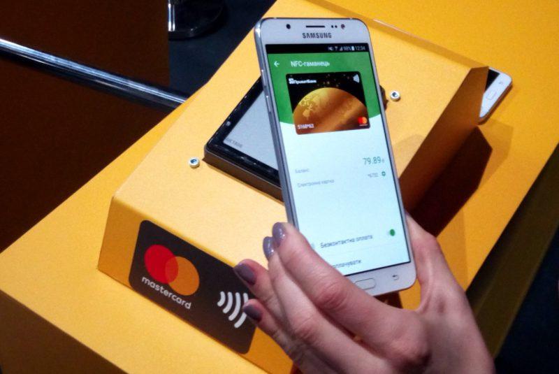 Приватбанк NFC