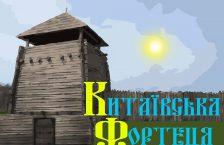 Китаївська фортеця