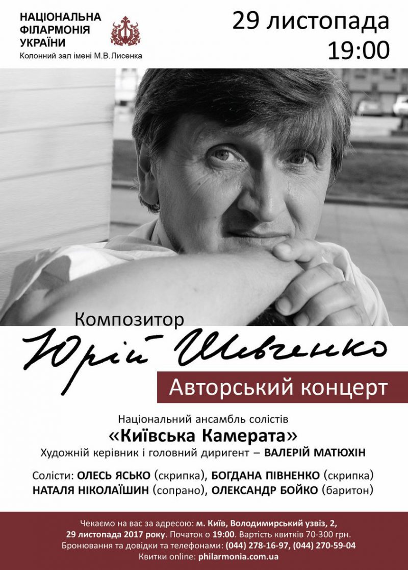 Юрій Шевченко