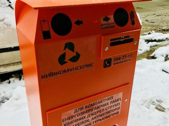 контейнери для збору небезпечних відходів