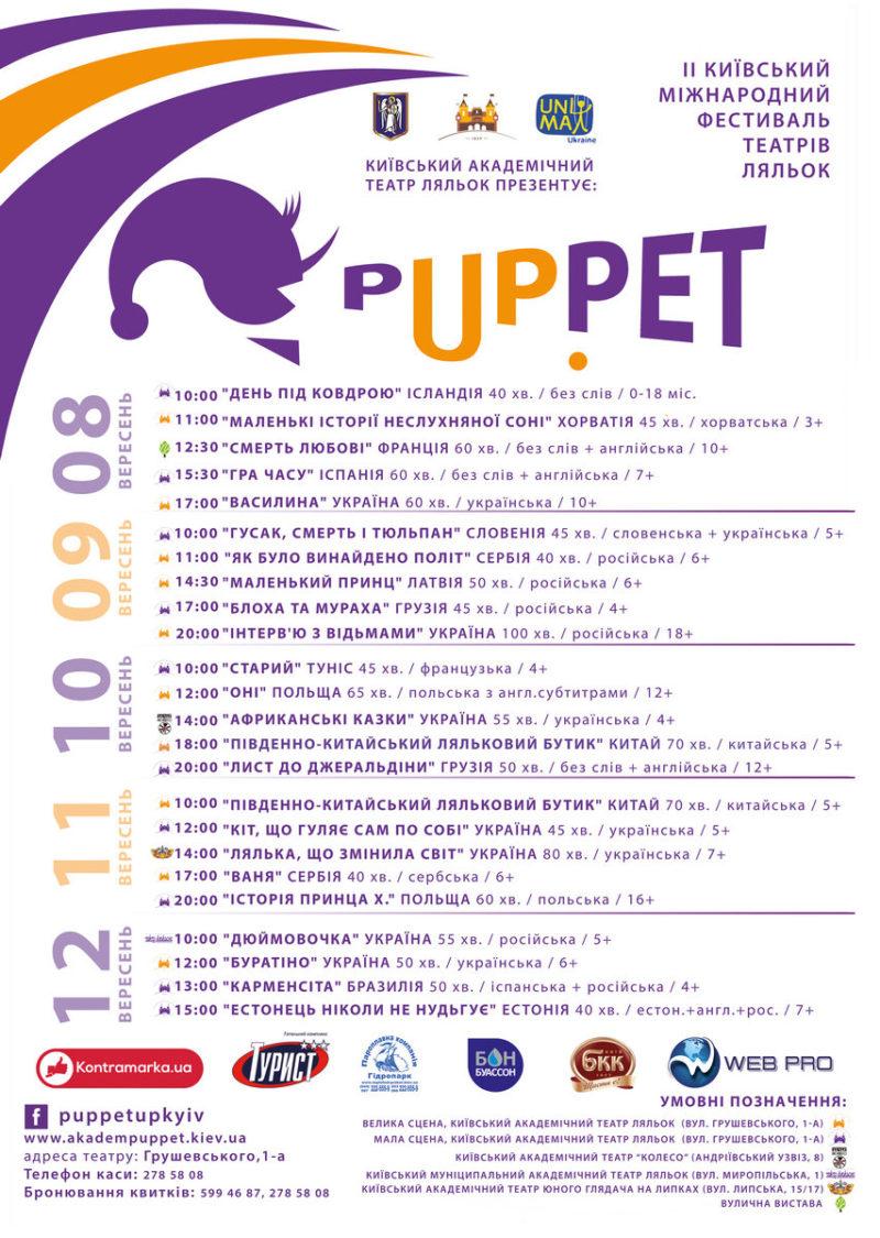 програма pUp.pet