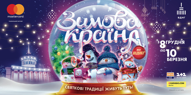 Зимова країна