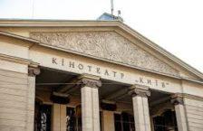 кінотеатр Київ