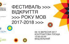 фестиваль мов