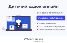 дитячий садок онлайн