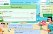Cashinsky предлагает срочное кредитование онлайн